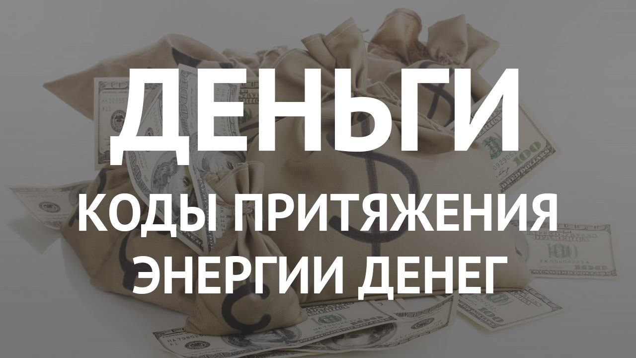 Фильм «Коды притяжения энергии денег»