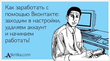 Как заработать Вконтакте - смешная картинка, откройте - улыбнитесь