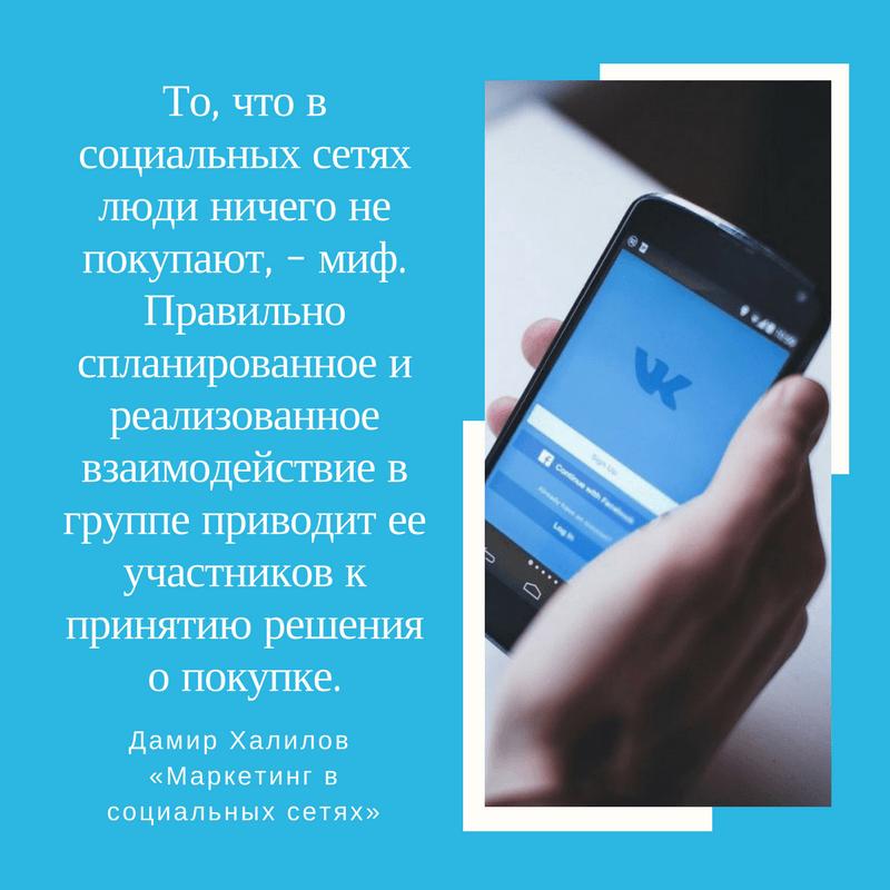 Как заработать Вконтакте - полезная цитата из умной книги по SMM