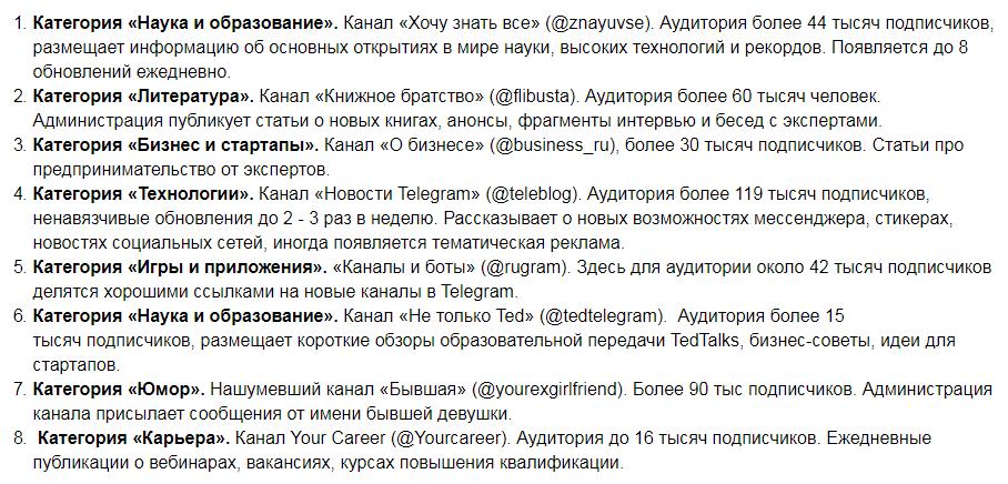 Zarabotat'-v-Telegram-v-2018-godu