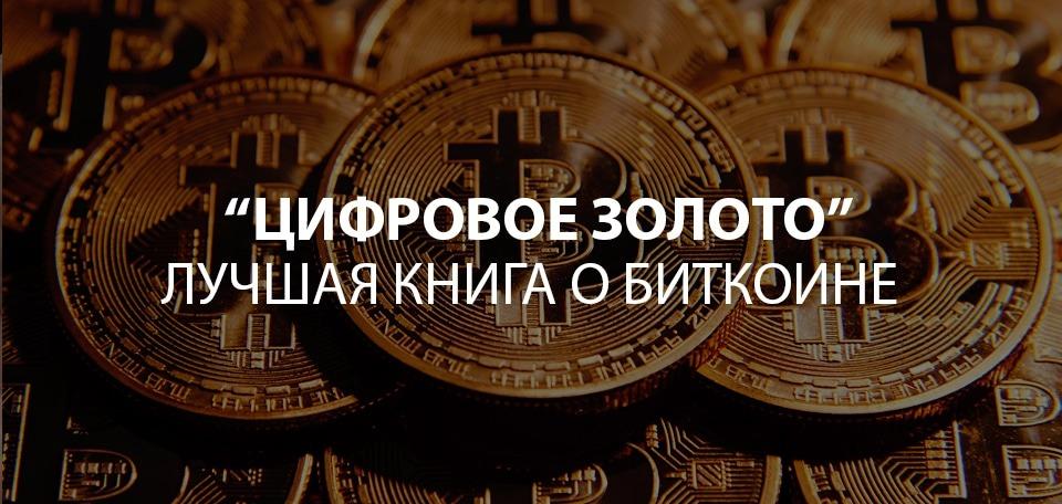 chto-ozhidat'-ot-bitkoina-v-2018-godu цифровое золото