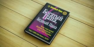 Книга «Богатый папа, бедный папа» Роберта Кийосаки