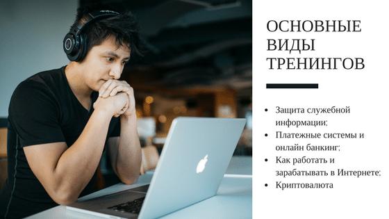 Уроки финансовой грамотности: какие тренинги бывают
