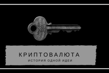 криптовалюта простым языком