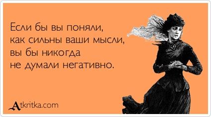 негативные мысли смешная картинка