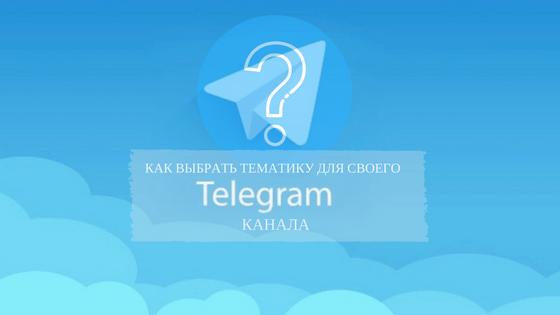 Как вести блог в телеграмме
