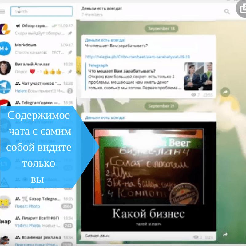 русификация-telegram чат с самим собой