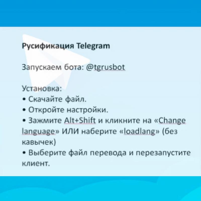 русификация-telegram-бот