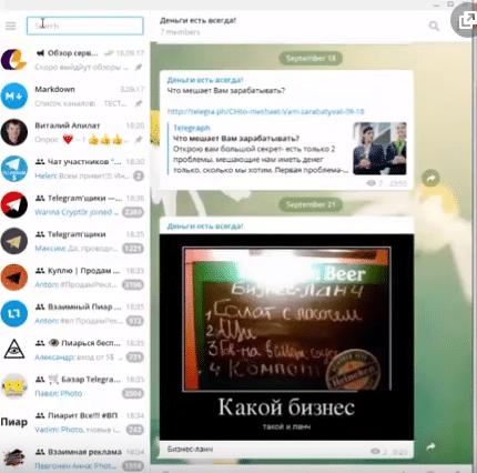 реклама в telegram чат-с-самим-собой