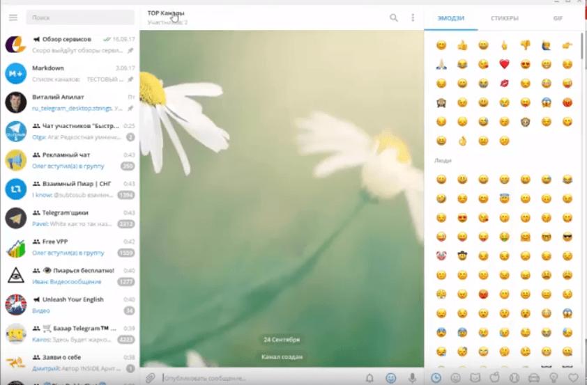 Как создать канал в телеграмме про ссылки участник ваш канал