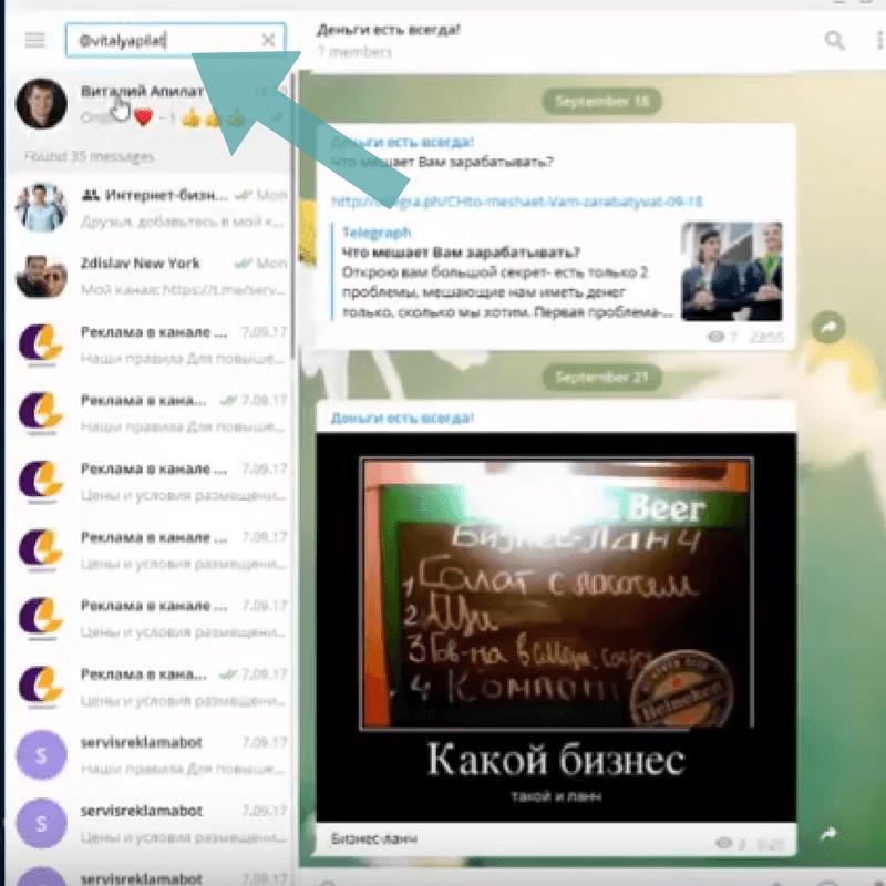 русификация telegram username
