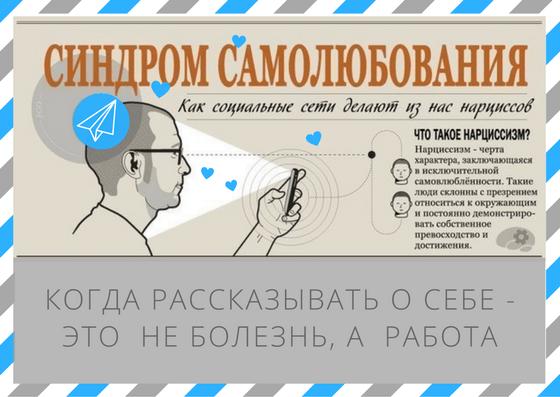Как вести блог в телеграмме про себя