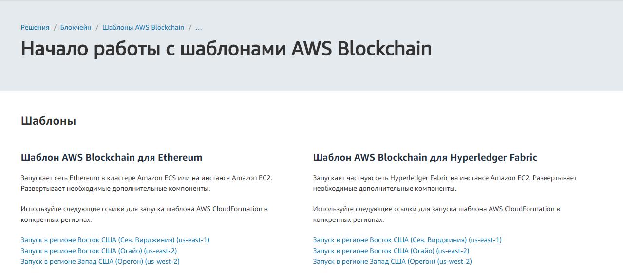 шаблоны AWS Blockchain