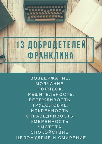 13_добродетелей_бенджамина_франклина