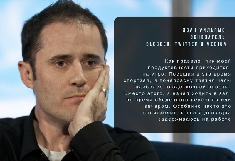Эван_Уильямс