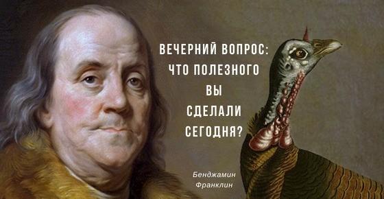 Rasporyadok_dnya_uspeshnogo_cheloveka_Bendzhamin_Franklin