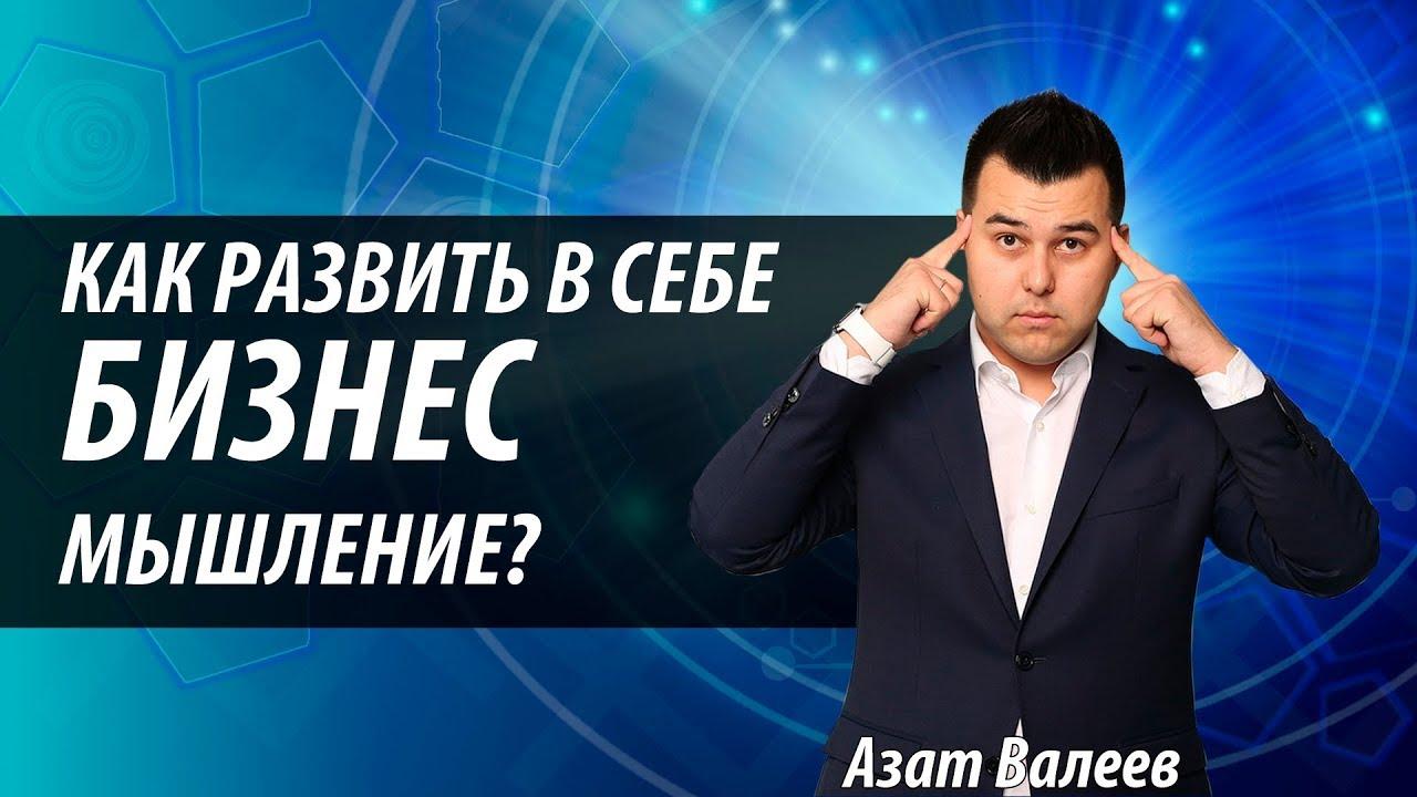 Азат Валиев