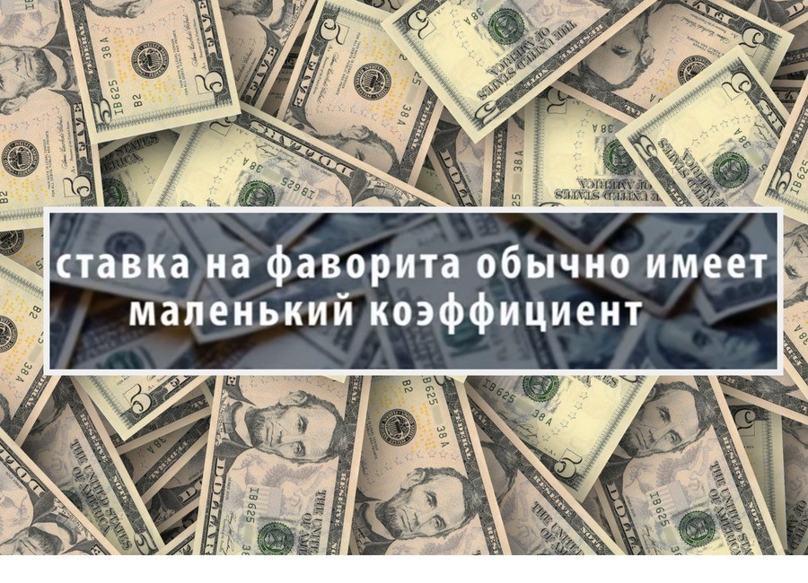 заработать_на_ставках_на_спорт_0