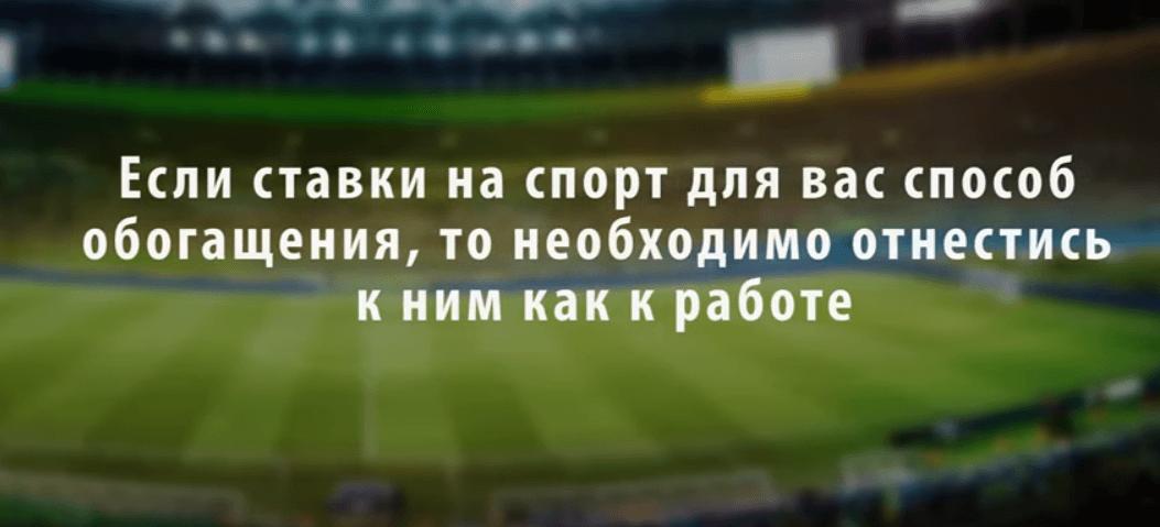 заработать _на-ставках_на_спорт_1