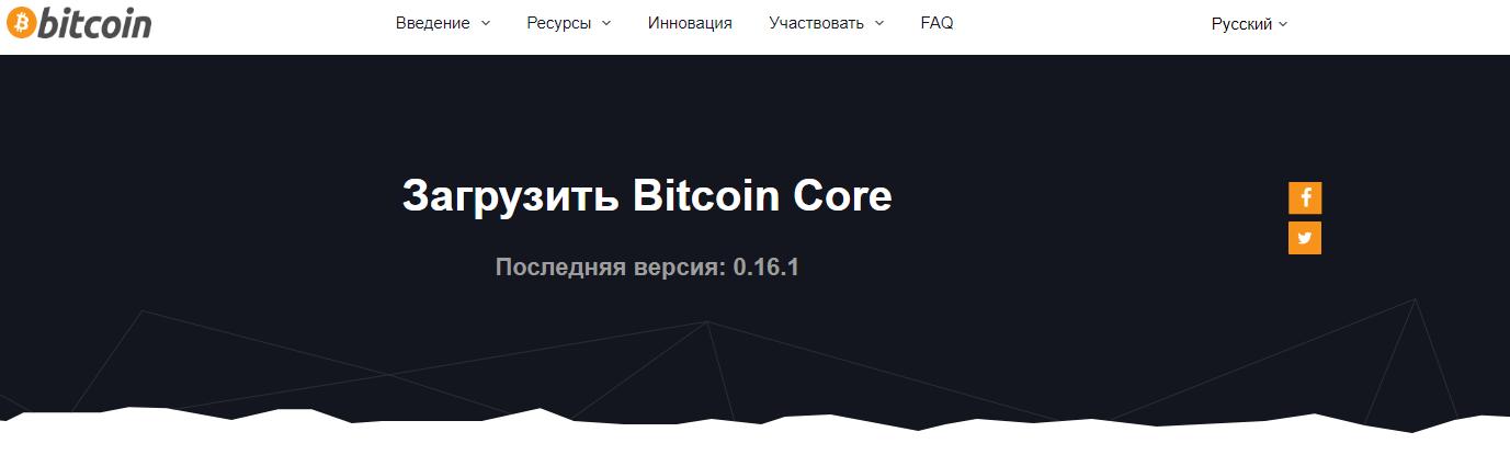 bitcoin-core-wallet