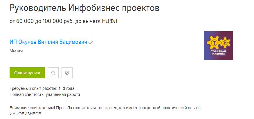 Вакансии удаленно Россия-1