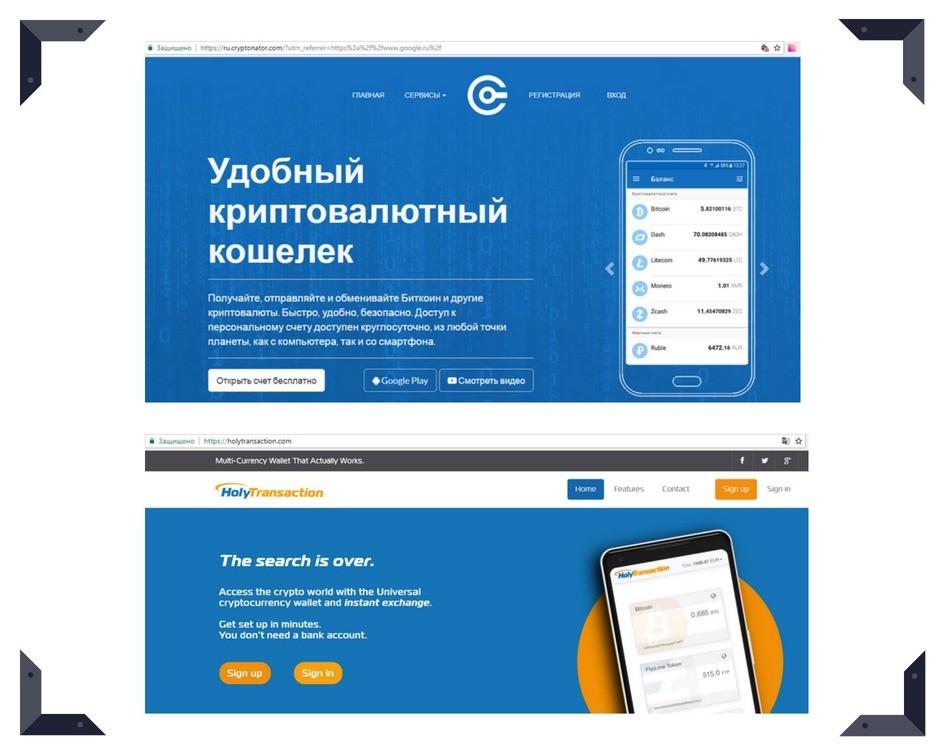криптокошельки_2018