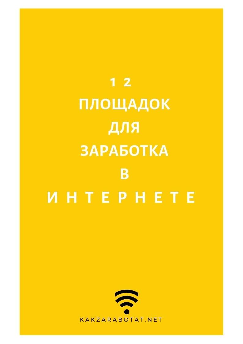 12-saitov-dlia-zarabotka