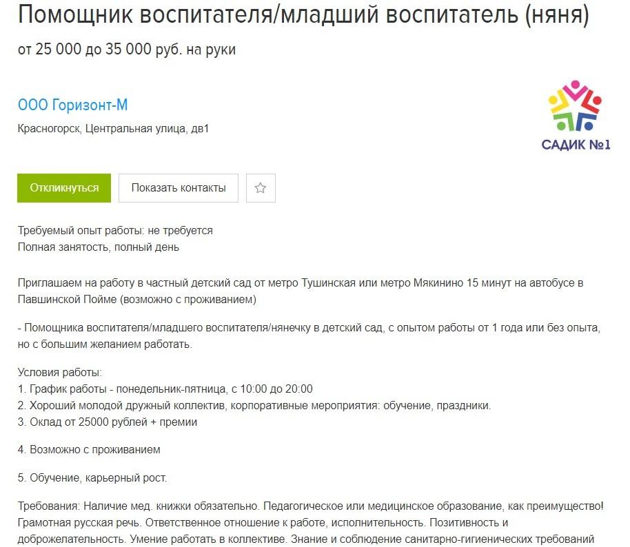работа в новосибирске без опыта с обучением для девушек