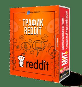 Множественные источники трафика Reddit