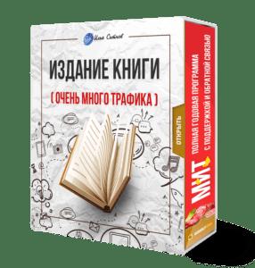 Множественные источники трафика — издание книги