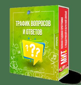 трафик вопросов и ответов МИТ