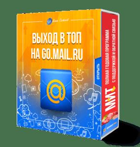 выход в топ на go.mail.ru множественные источники трафика