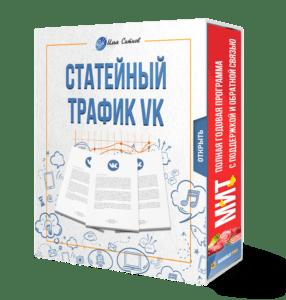 статейный трафик вконтакте МИТ