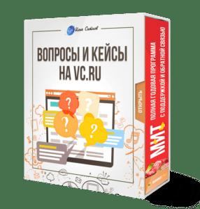 вопросы и кейсы на VC.ru множественные источники трафика