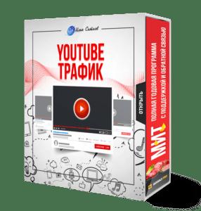 youtube трафик