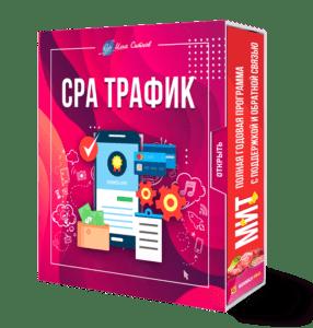 CPA-трафик — МИТ
