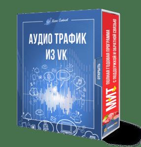 аудио трафик вконтакте