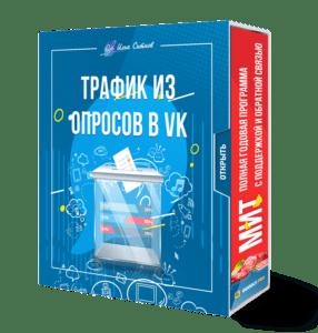 трафик из опросов в VK — МИТ