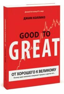 от хорошего к великому книги про бизнес