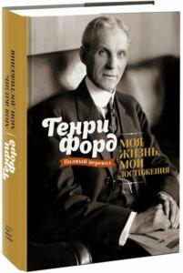 Моя жизнь, мои достижения Генрий Форд книги про бизнес