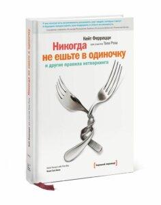 никогда не ешьте в одиночку книги про бизнес