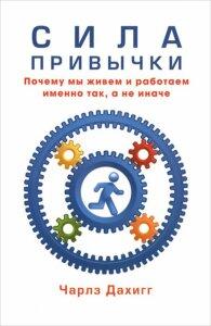 сила привычки книги про бизнес