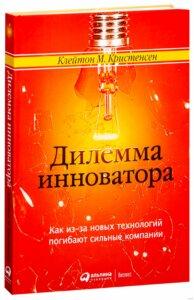 книга дилемма инноватора