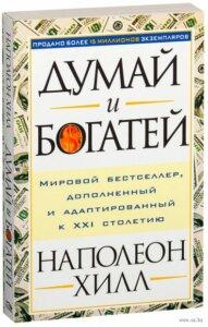 думай и богатей - бизнес литература