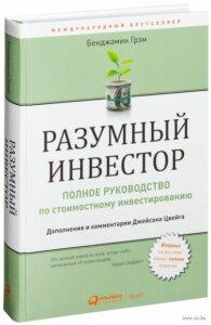 разумный инвестор бизнес-литература