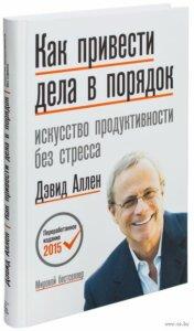как привести дела в порядок книги про бизнес