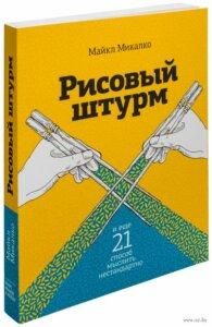 Книга рисовый штурм