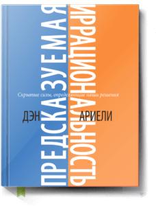 предсказуемая иррациональность топ книги про бизнес