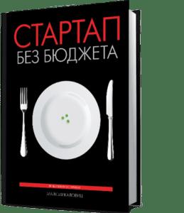 стартап без бюджета книга