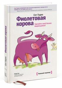 фиолетовая корова бизнес литература
